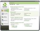NANO Антивирус: скриншот #1