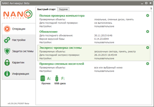 Full NANO AntiVirus screenshot