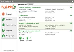 Скриншот интерфейса Default